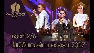 ไนน์เอ็นเตอร์เทน อวอร์ด 2017 Nine Entertain Awards2017 - [[Official]] ( ช่วงที่ 2/6 )