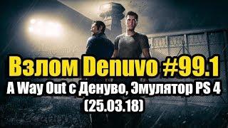 Взлом Denuvo #99.1 (25.03.18). A Way Out с Денуво, Эмулятор PS 4 и др.