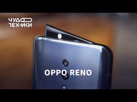 Быстрый обзор | смартфон Oppo RENO