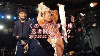 2017.07.02 シバノソウとぴーぴるとyossy合同生誕祭@下北沢SHELTERにて...