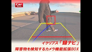 イクリプス「録ナビ」 障害物を検知するカメラ機能拡張BOX