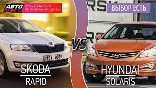 Выбор есть! - Skoda Rapid vs Hyundai Solaris - АВТО ПЛЮС