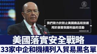 美商務部:33中企和機構列入黑名單|新唐人亞太電視|20200525