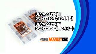 [마켓원/Marketone] DEVA 스냅링세트 DV-…