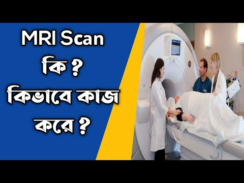 What is MRI | Magnetic resonance imaging | How does it work | Bengal