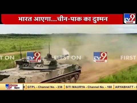 China को सबक सिखाने के लिए भारत Russia से खरीद सकता है Light Tank!
