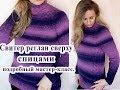 Женский свитер спицами без швов реглан сверху росток