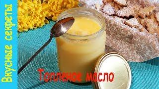 Топленое масло - полезнейшее масло для приготовления пищи + рецепт печенья!