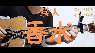 【ギターコード付き】瑛人/香水【アコギ弾いてみた】 ゆう ギターコード付き伴奏