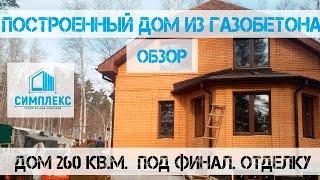 видео Проект одноэтажного дома с мансардой из газобетона