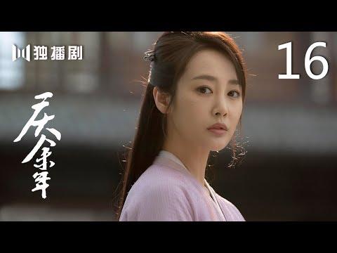【剪辑版】庆余年 16 | Joy Of Life 16(主演:张若昀,李沁,陈道明,李小冉,吴刚,肖战,辛芷蕾,郭麒麟)