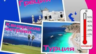 Kolumbs - Горящие путевки(, 2013-07-03T08:44:17.000Z)