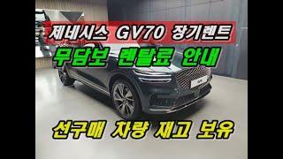 제네시스 GV70 풀옵션 차량안내 & 신차 장기…