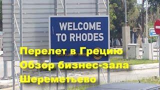 Перелет в Грецию на остров Родос. Аэропорт Шереметьево терминал F.  Обзор бизнес зала(Please watch: