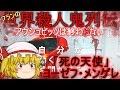 【ゆっくり実況 SUPER HOT】世界殺人鬼列伝!「死の天使」ヨーゼフ・メンゲレ!
