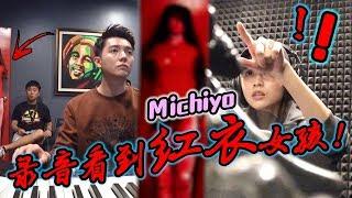 录音室恶整Michiyo 中途放一只红衣女鬼看看她的反应 哈哈哈哈!!【爆笑录音室】