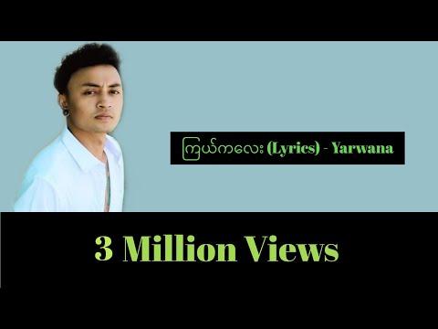 Yarwana(ရာ၀ဏ) - ကြယ်ကလေး(Lyrics)