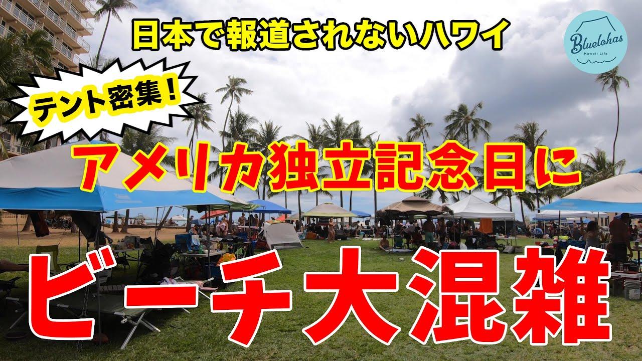 【日本で報道されないハワイ】独立記念日にビーチ大混雑【コロナ感染が怖くないの!?】