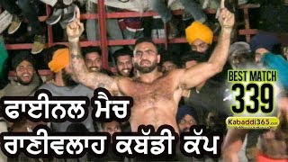#339 Best Final Match   Raniwallah A Vs Raniwallah B   Rani Wallah Tarn Taran Kabaddi Tournament