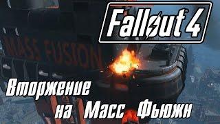 Fallout 4 Прохождение 46 Вторжение на Масс Фьюжн