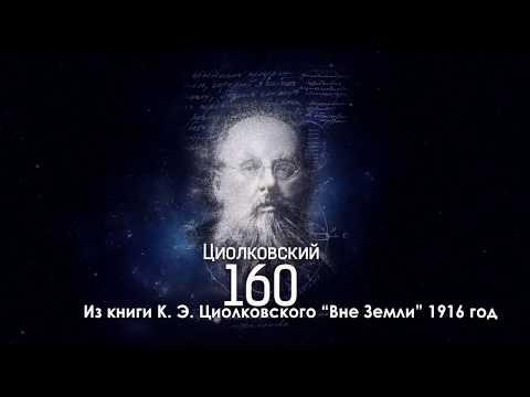 Циолковский. Космический пророк. Часть 2.