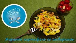 Жареный картофель со шкварками    Самый ВКУСНЫЙ рецепт от YUMMY CLUB!