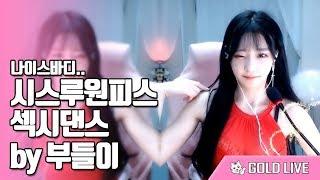 효민 - 나이스바디 댄스 by 부들이 | 골드라이브…