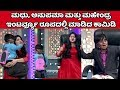 ಮಧು, ಅನುಪಮಾ ಮತ್ತು ಮಹೇಂದ್ರ ಇಂಟರ್ವ್ಯೂ ರೂಪದಲ್ಲಿ ಮಾಡಿದ ಕಾಮಿಡಿ | In Bharjari Comedy | Episode-16 |