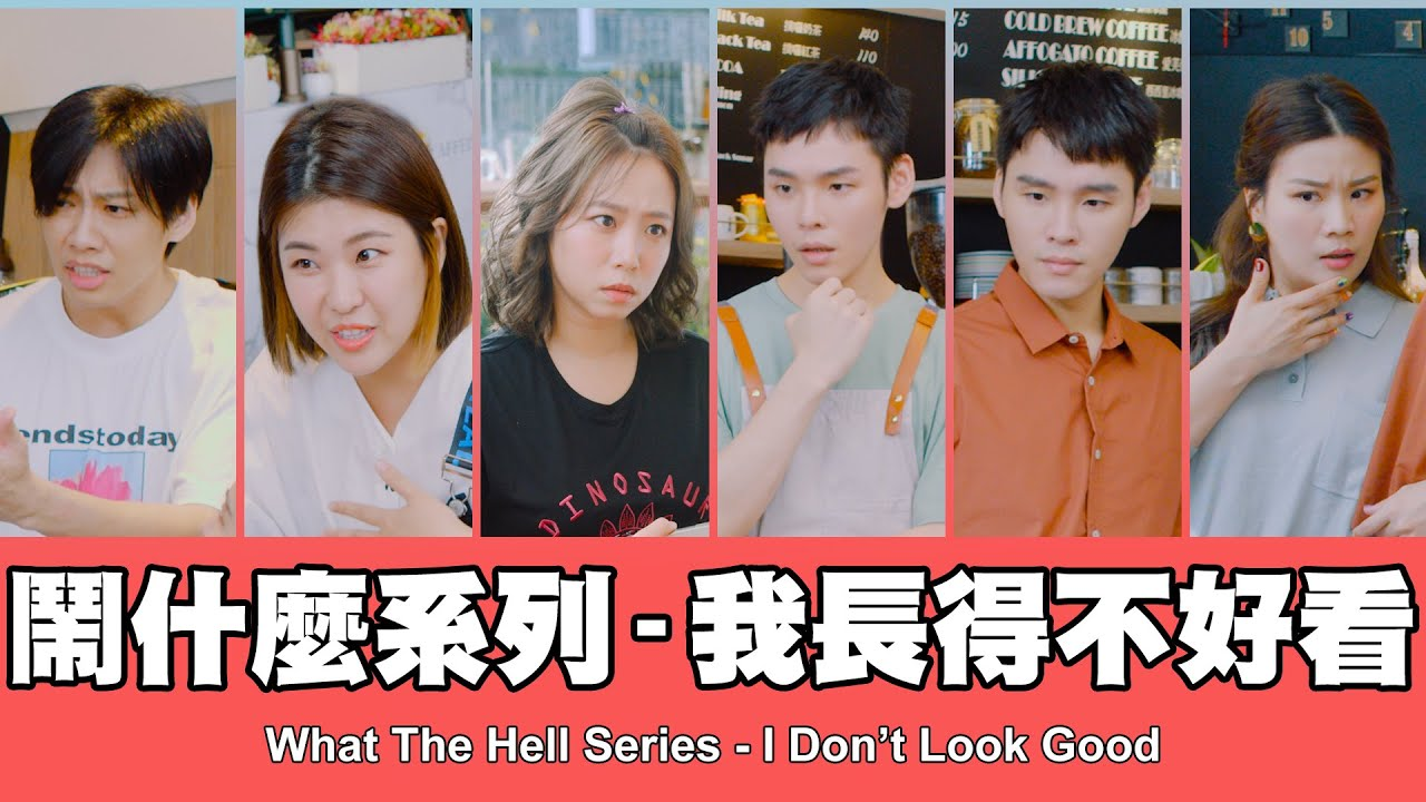 這群人 TGOP │鬧什麼系列–我長得不好看  What The Hell Series - I Don't Look Good