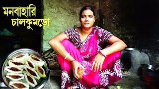 গ্রামীণ বধূর তৈরি অসাধারণ স্বাদের  চালকুমড়ো ll Delicious Chal Kumro  Recipe