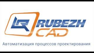 RubezhCAD - Менеджер проектів