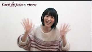【Kawaii girl Japan】http://kawaii-girl.jp 声優・歌手として活躍中の...