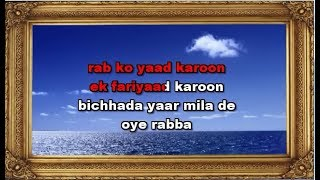 Rab Ko Yaad Karoon Ek Fariyaad Karaoke With Female Voice