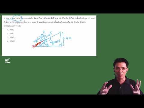 เฉลยแนวข้อสอบ ฟิสิกส์ ม.4 บทที่5 งานและพลังงาน (เพื่อเตรียมสอบ)