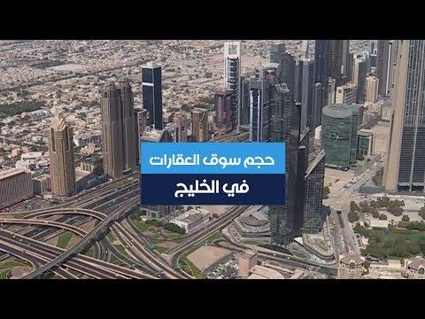 حديث الخليج.. ما هو حجم سوق العقارات في الخليج؟  - 00:52-2019 / 11 / 8