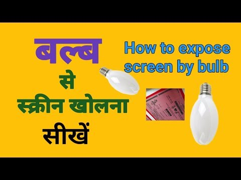 How To Expose Screen By Bulb | How To Expose A Screen At Home |  How To Expose A Silkscreen