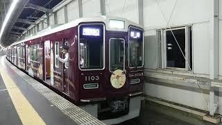 阪急電車 宝塚線 1000系 1103F 発車 豊中駅