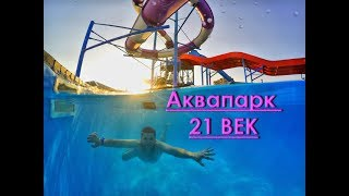 АКВАПАРК 21 ВЕК г.Волжский