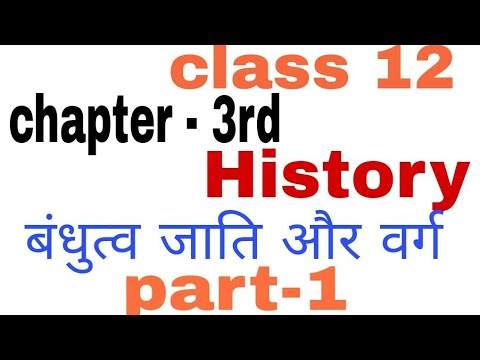 Class 12 history chapter 3 बंधुत्व जाति और वर्ग part-1 by satender pratap