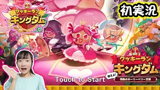 ★初実況♪主人公のクッキーがかわいすぎる!~「クッキーラン: キングダム」ゲーム実況~★ screenshot 1