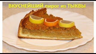 Вкуснейший ТЫКВЕННЫЙ ПИРОГ. Рецепт от YuLianka1981