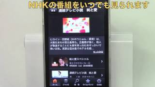 NHKオンデマンド / iPhoneアプリ