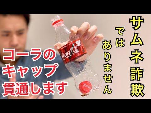 プロがペットボトルにコーラのキャップ貫通のたね明かします【手渡し可能】