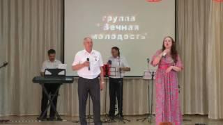 Дуэт Настя и Игорь