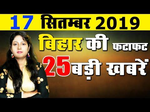 Daily Bihar News update from all districts of Bihar in Hindi. Patna Gaya siwan & Muzaffarpur.