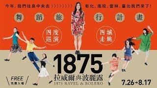 2014 舞 蹈 旅 行 計 畫 { 四 度 巡 演 ! 四 城 走 跳 ! } 彰化、南投、雲林、台北我們來了!