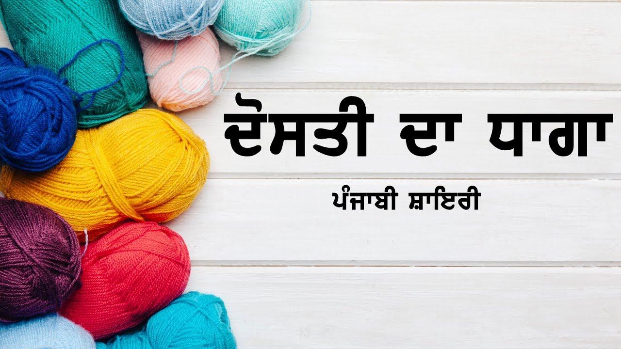 Dosti Da Dhaga ਦ ਸਤ ਦ ਧ ਗ College Friends Punjabi