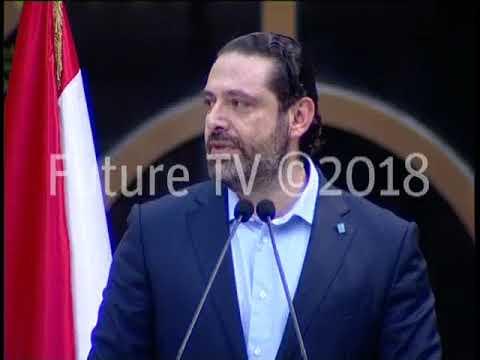 هكذا تأثر الرئيس سعد الحريري خلال احتفال قريطم!!