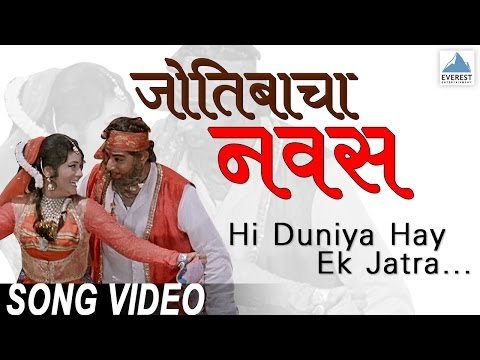 Hi Duniya Hay Ek Jatra - Jyotibacha Navas - Marathi Songs मराठी गाणी   Vikram Gokhale