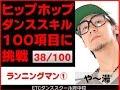 【ステップ編】ダンスと言ったらやっぱりランニングマン!【38/100】